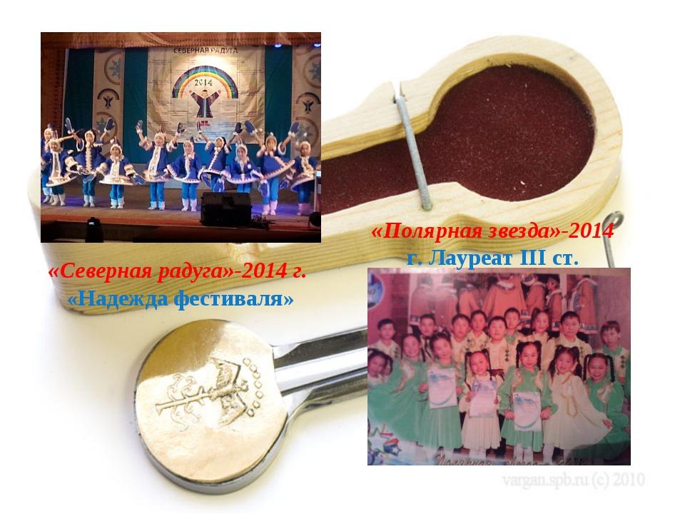«Северная радуга»-2014 г. «Надежда фестиваля» «Полярная звезда»-2014 г. Лауре...