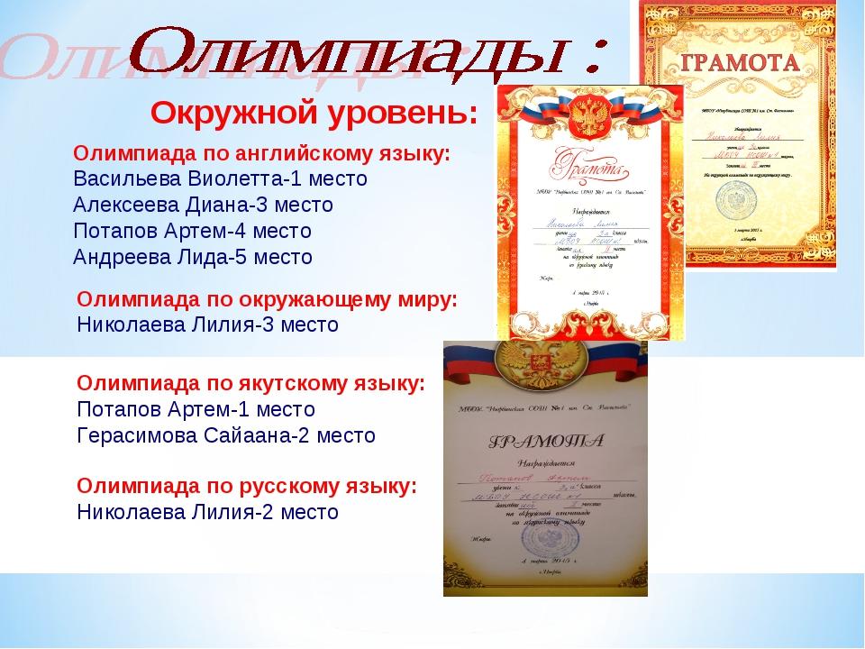 Окружной уровень: Олимпиада по английскому языку: Васильева Виолетта-1 место...