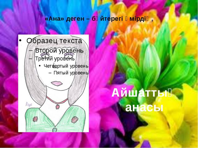 «Ана» деген – бәйтерегі өмірдің, Айшаттың анасы