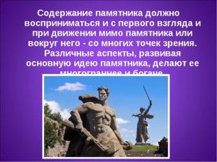Содержание памятника должно восприниматься и с первого взгляда и при движении