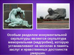 Особым разделом монументальной скульптуры являетсяскульптура мемориальная(н