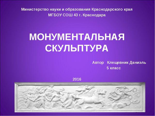 Министерство науки и образования Краснодарского края МГБОУ СОШ 43 г. Краснода...