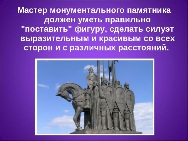 """Мастер монументального памятника должен уметь правильно """"поставить"""" фигуру, с..."""