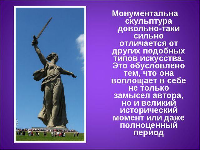 Монументальна скульптура довольно-таки сильно отличается от других подобных т...