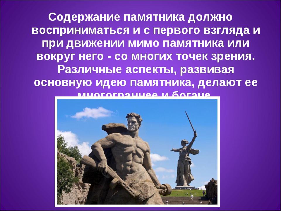 Содержание памятника должно восприниматься и с первого взгляда и при движении...