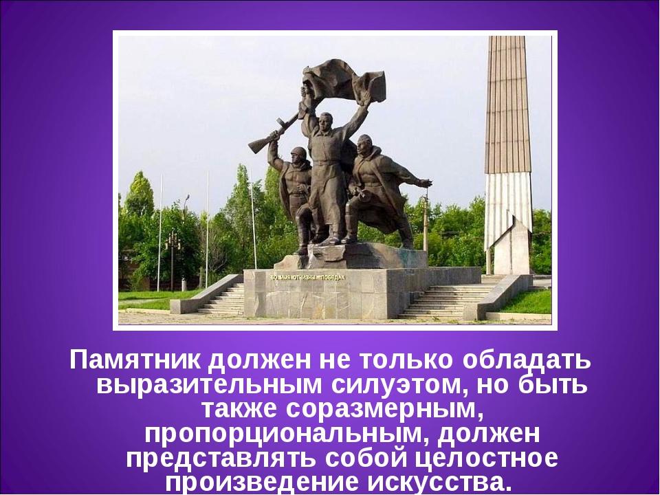 Памятник должен не только обладать выразительным силуэтом, но быть также сора...