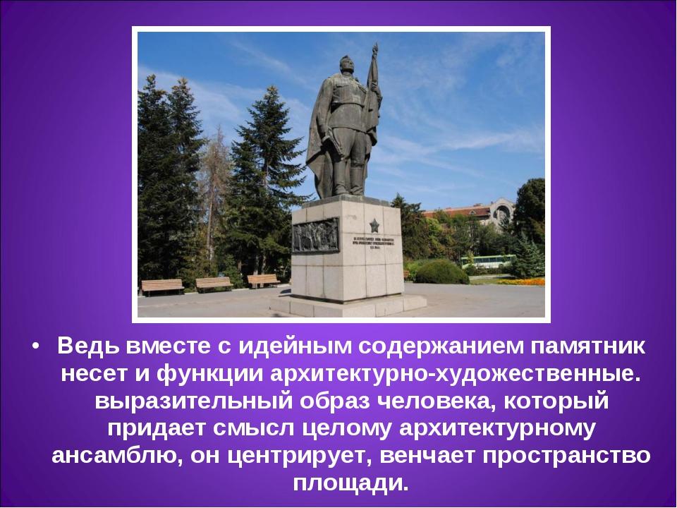 Ведь вместе с идейным содержанием памятник несет и функции архитектурно-худож...