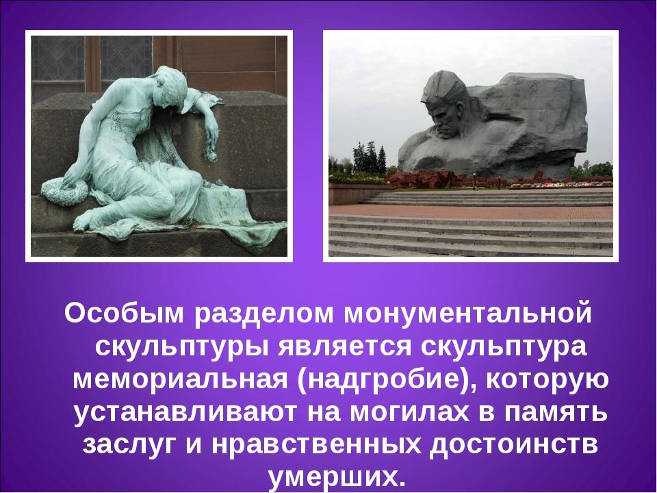 Особым разделом монументальной скульптуры являетсяскульптура мемориальная(н...