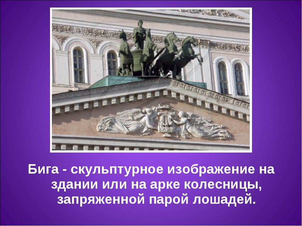 Бига- скульптурное изображение на здании или на арке колесницы, запряженной...