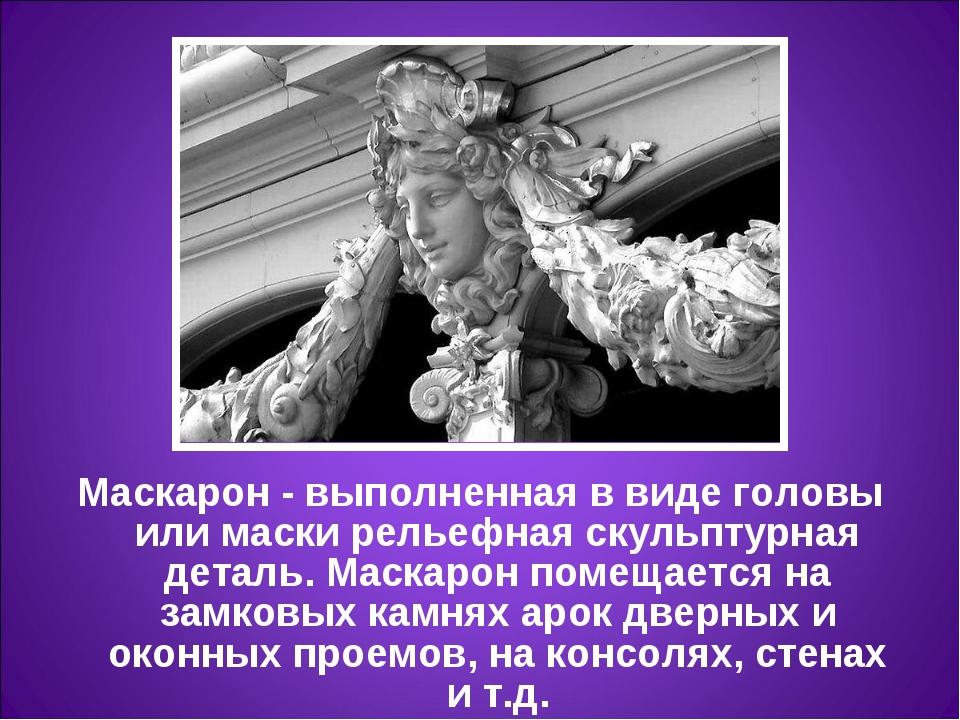 Маскарон- выполненная в виде головы или маски рельефная скульптурная деталь....