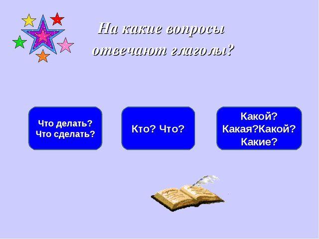 На какие вопросы отвечают глаголы? Что делать? Что сделать? Кто? Что? Какой?...