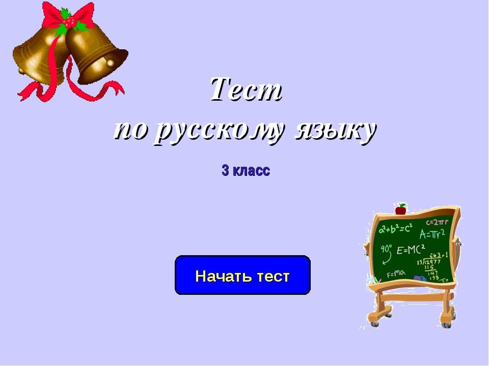 Начать тест Тест по русскому языку 3 класс