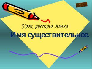 Урок русского языка Имя существительное. Русский язык