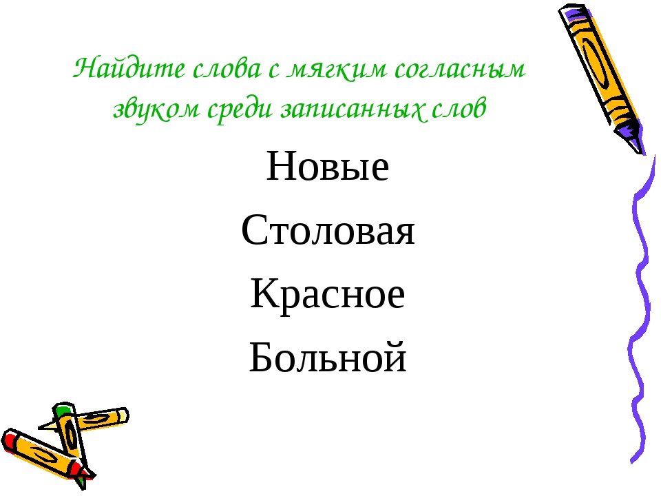 Найдите слова с мягким согласным звуком среди записанных слов Новые Столовая...