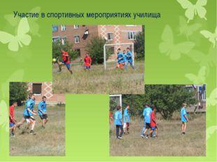 Участие в спортивных мероприятиях училища