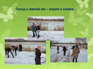 Поход в зимний лес – играли в снежки
