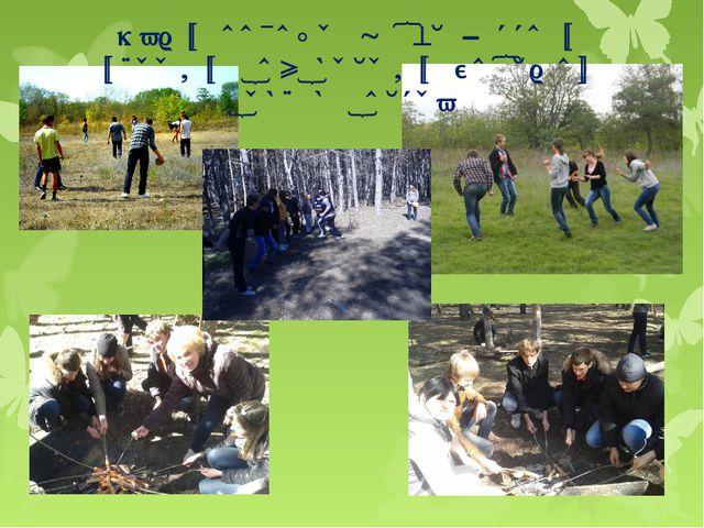 Наши походы в лес – это и игры, и конкурсы, и большой круг у костра