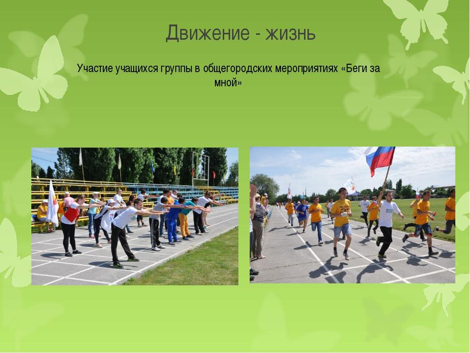 Движение - жизнь Участие учащихся группы в общегородских мероприятиях «Беги з...