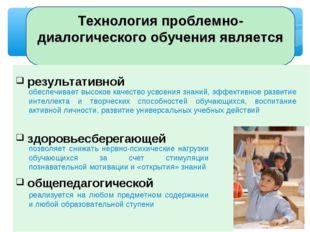 Технология проблемно-диалогического обучения является результативной здоровье