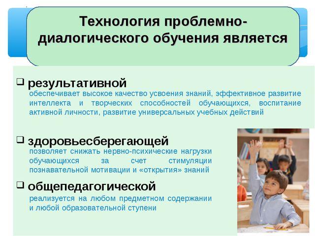 Технология проблемно-диалогического обучения является результативной здоровье...