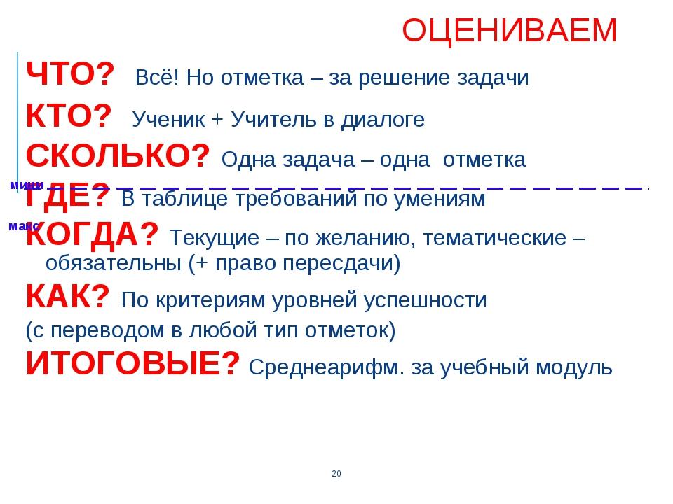 ЧТО? Всё! Но отметка – за решение задачи КТО? Ученик + Учитель в диалоге СКОЛ...