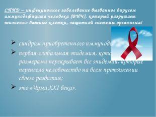 СПИД – инфекционное заболевание вызванное вирусом иммунодефицита человека (ВИ