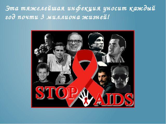 Эта тяжелейшая инфекция уносит каждый год почти 3 миллиона жизней!