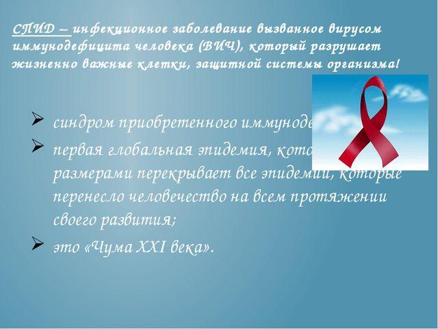 СПИД – инфекционное заболевание вызванное вирусом иммунодефицита человека (ВИ...