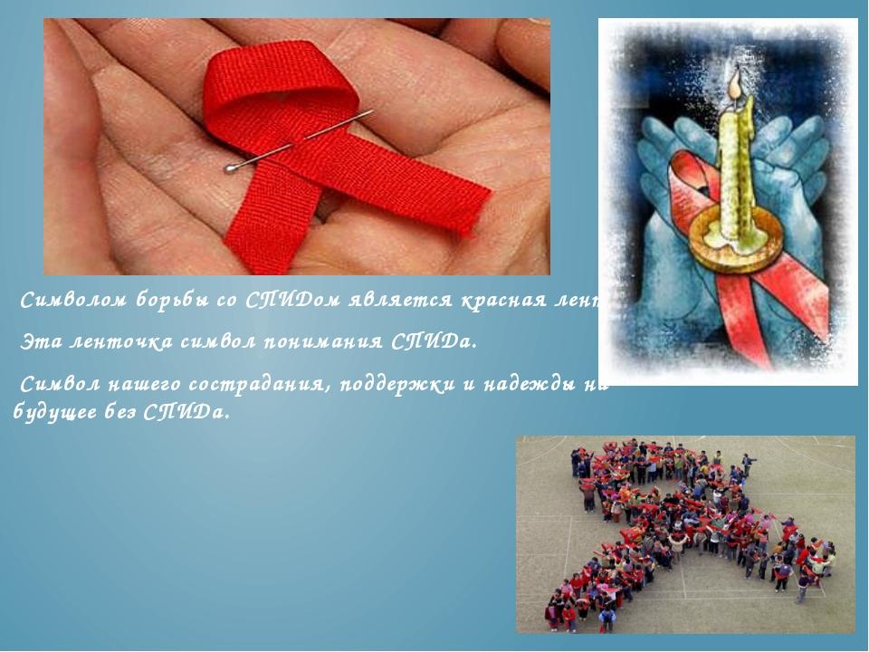 Символом борьбы со СПИДом является красная ленточка. Эта ленточка символ пон...