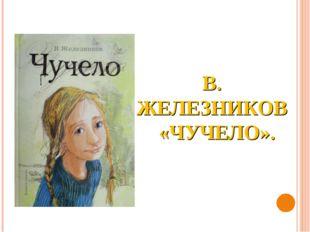 В. ЖЕЛЕЗНИКОВ «ЧУЧЕЛО».