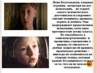 Лена Бессольцева, главная героиня, несмотря на все испытания, не теряет с