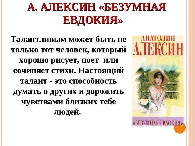 А. АЛЕКСИН «БЕЗУМНАЯ ЕВДОКИЯ» Талантливым может быть не только тот человек,...