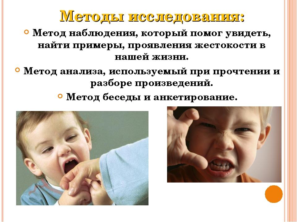 Методы исследования: Метод наблюдения, который помог увидеть, найти примеры,...
