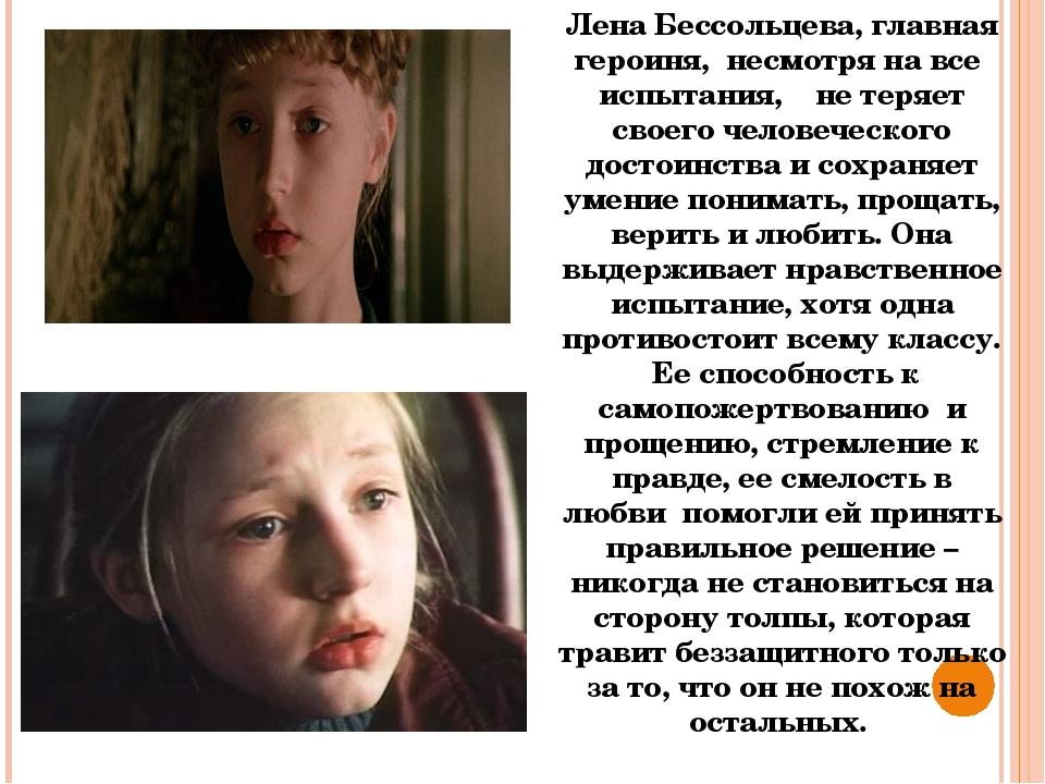 Лена Бессольцева, главная героиня, несмотря на все испытания, не теряет с...