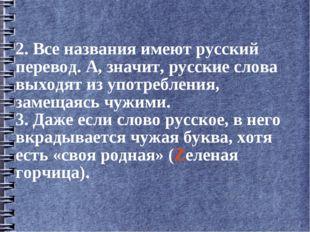 2. Все названия имеют русский перевод. А, значит, русские слова выходят из у