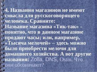 4. Названия магазинов не имеют смысла для русскоговорящего человека. Сравните