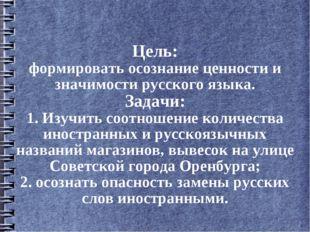 Цель: формировать осознание ценности и значимости русского языка. Задачи: 1.
