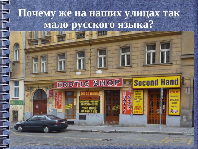 Почему же на наших улицах так мало русского языка?