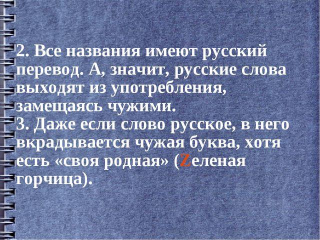 2. Все названия имеют русский перевод. А, значит, русские слова выходят из у...