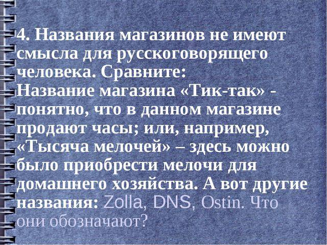 4. Названия магазинов не имеют смысла для русскоговорящего человека. Сравните...
