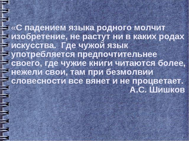 «С падением языка родного молчит изобретение, не растут ни в каких родах иск...