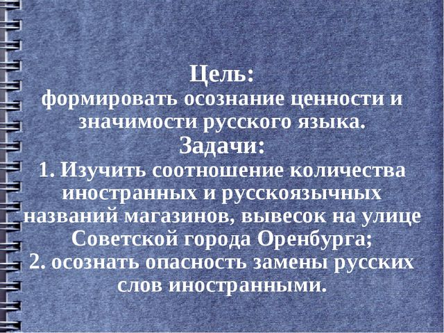 Цель: формировать осознание ценности и значимости русского языка. Задачи: 1....