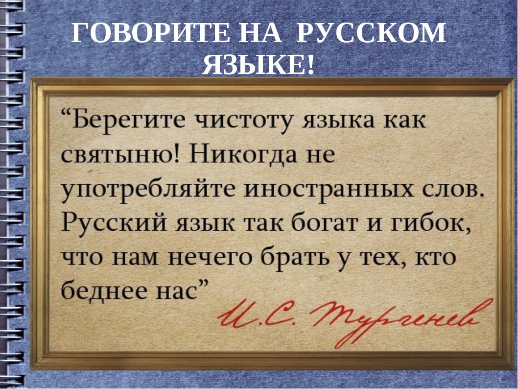 ГОВОРИТЕ НА РУССКОМ ЯЗЫКЕ!