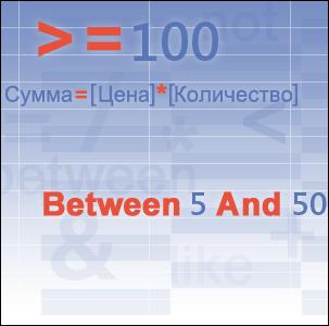 Примеры операторов