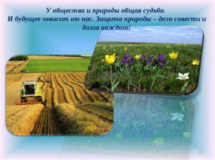 * У общества и природы общая судьба. И будущее зависит от нас. Защита природы