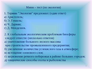 """* Мини – тест (по экологии) 1. Термин """"Экология"""" предложил: (один ответ) а) А"""