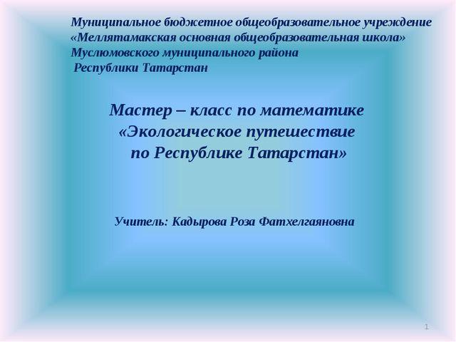 * Муниципальное бюджетное общеобразовательное учреждение «Меллятамакская осно...