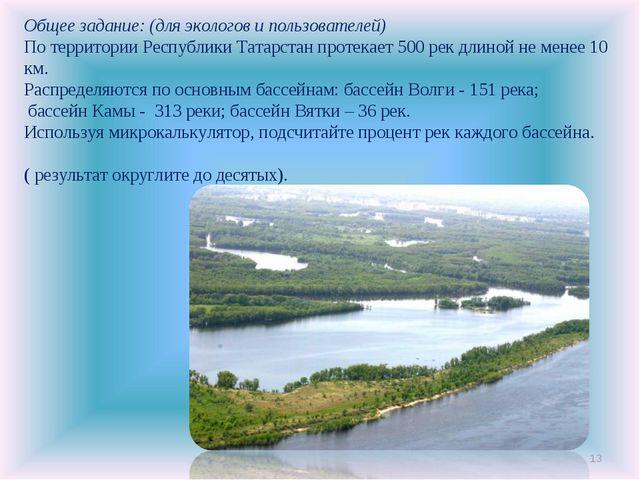* Общее задание: (для экологов и пользователей) По территории Республики Тата...