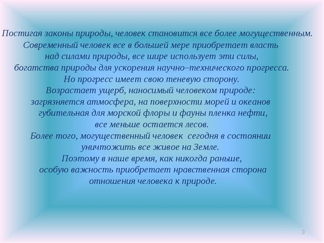 * Постигая законы природы, человек становится все более могущественным. Совре...