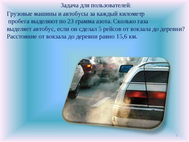 * Грузовые машины и автобусы за каждый километр пробега выделяют по 23 грамма...